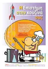 Η Επιστήμη στην κουζίνα σας