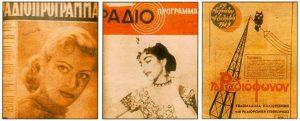 Εξώφυλλα ραδιοφωνικών περιοδικών.