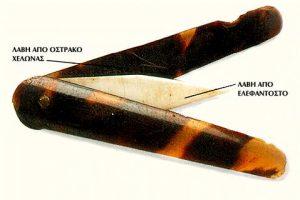 Το μαχαιρίδιο δαμαλισμού του Τζέννερ.