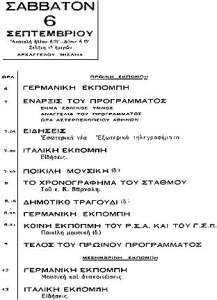 Το ραδιοφωνικό πρόγραμμα της 6ης Σεπτεμβρίου 1941.