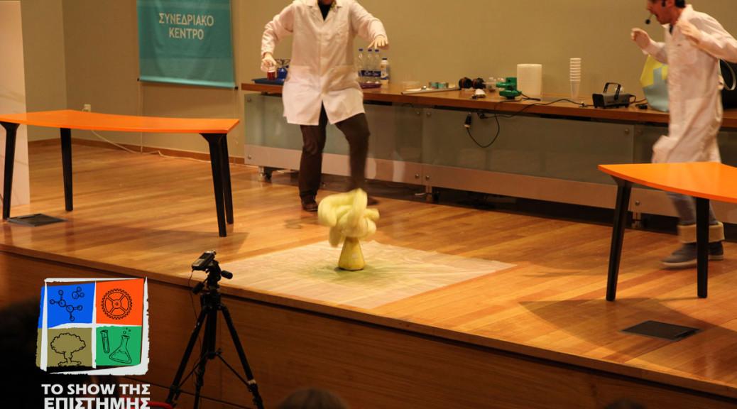 Το show της Επιστήμης