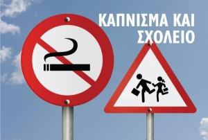 smoking school