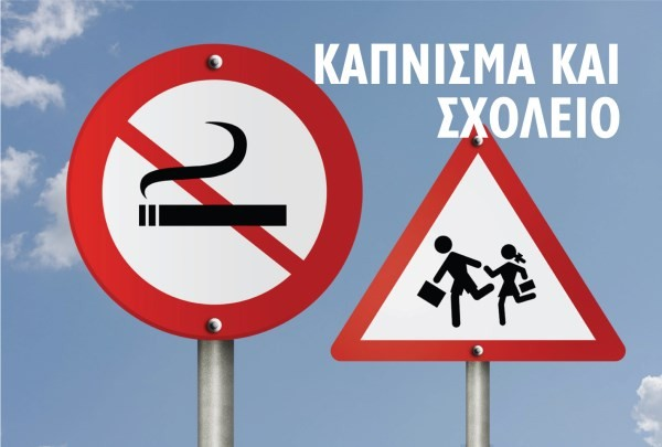 smoking school