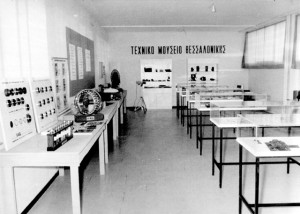 τεχνικό μουσείο