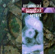 Αστρονομικά Μετρητικά Όργανα