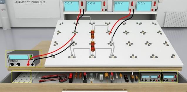 Εργαστήριο Ηλεκτρισμού