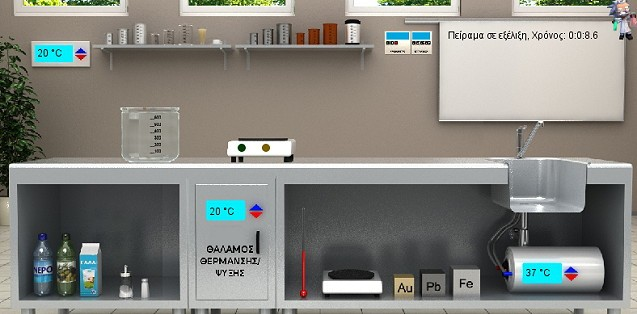 Εργαστήριο Θερμότητας