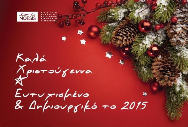 christmas-2014-600x405