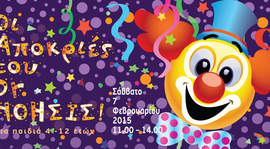 apokr-party-2015