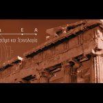 ΙΔΕΑ - Έκθεση Αρχαίας Ελληνικής Επιστήμης και Τεχνολογίας