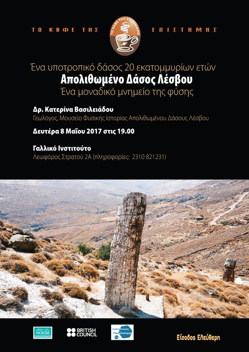 cafe-epist-apolithomeno-240417