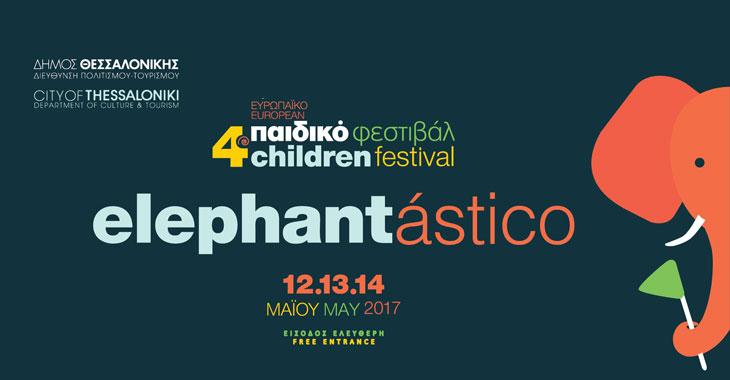 ELEPHANTASTICO-2017
