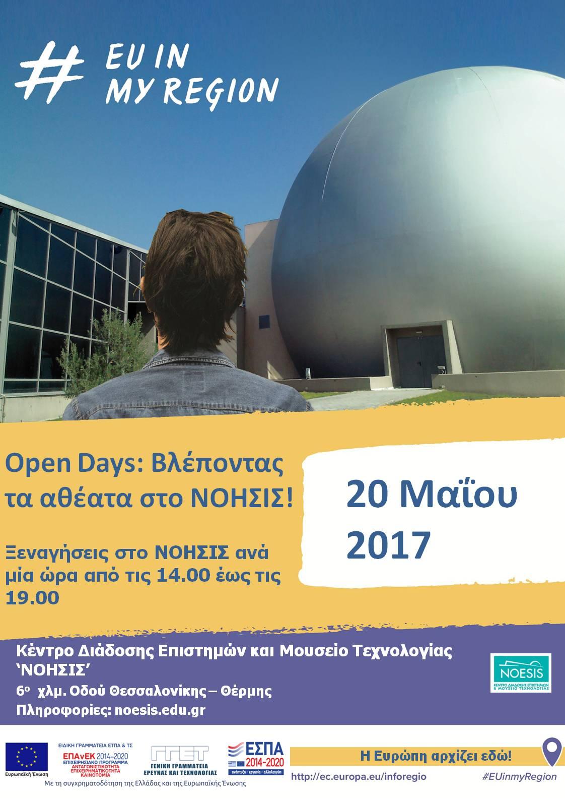 opendays2017