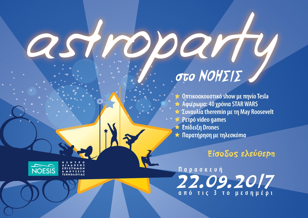 00astroparty-2017-afisa