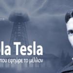TESLA-594x292