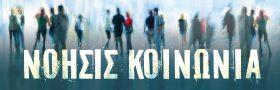 Noesis-Koinonia