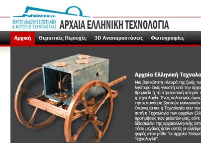 Αρχαία-Ελληνική-Τεχνολογία