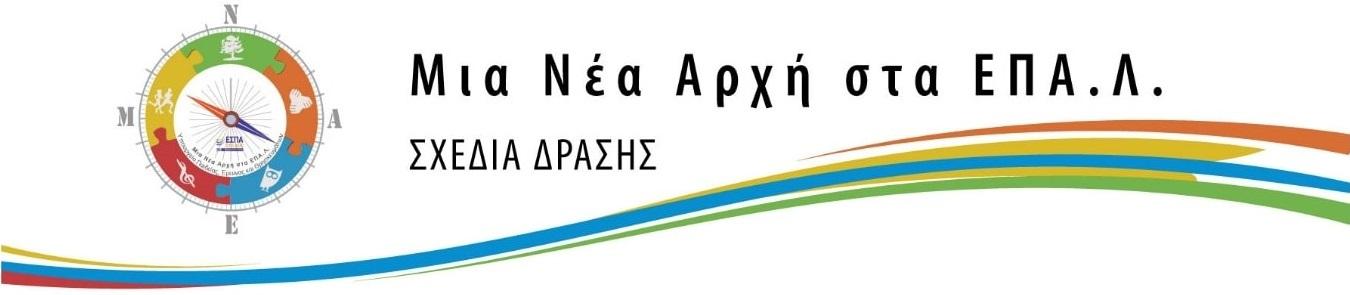 Έργο «Μια Νέα Αρχή στα ΕΠΑΛ» (2017-Σήμερα)